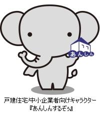 戸建住宅/中小企業者向けキャラクター『あんしんするぞぅ』